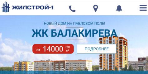 Чи є Жилстрой-1 житлово-будівельним коопервтивом?
