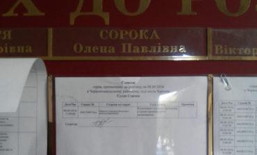 Інформаційна дошка Червонозаводського суда