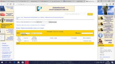 Cкріншот офіційного веб-сайту Судова влада