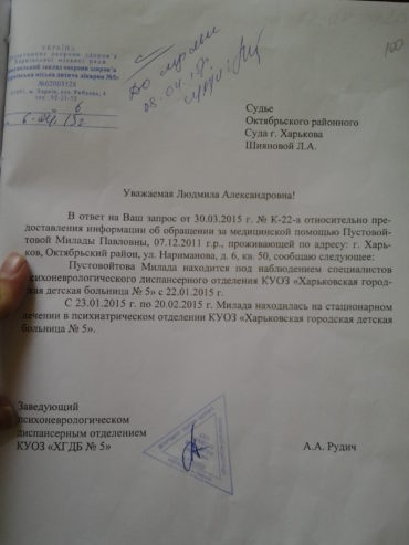 Фото документа из судебного дела, который подтверждает, что ребенок был в больнице.