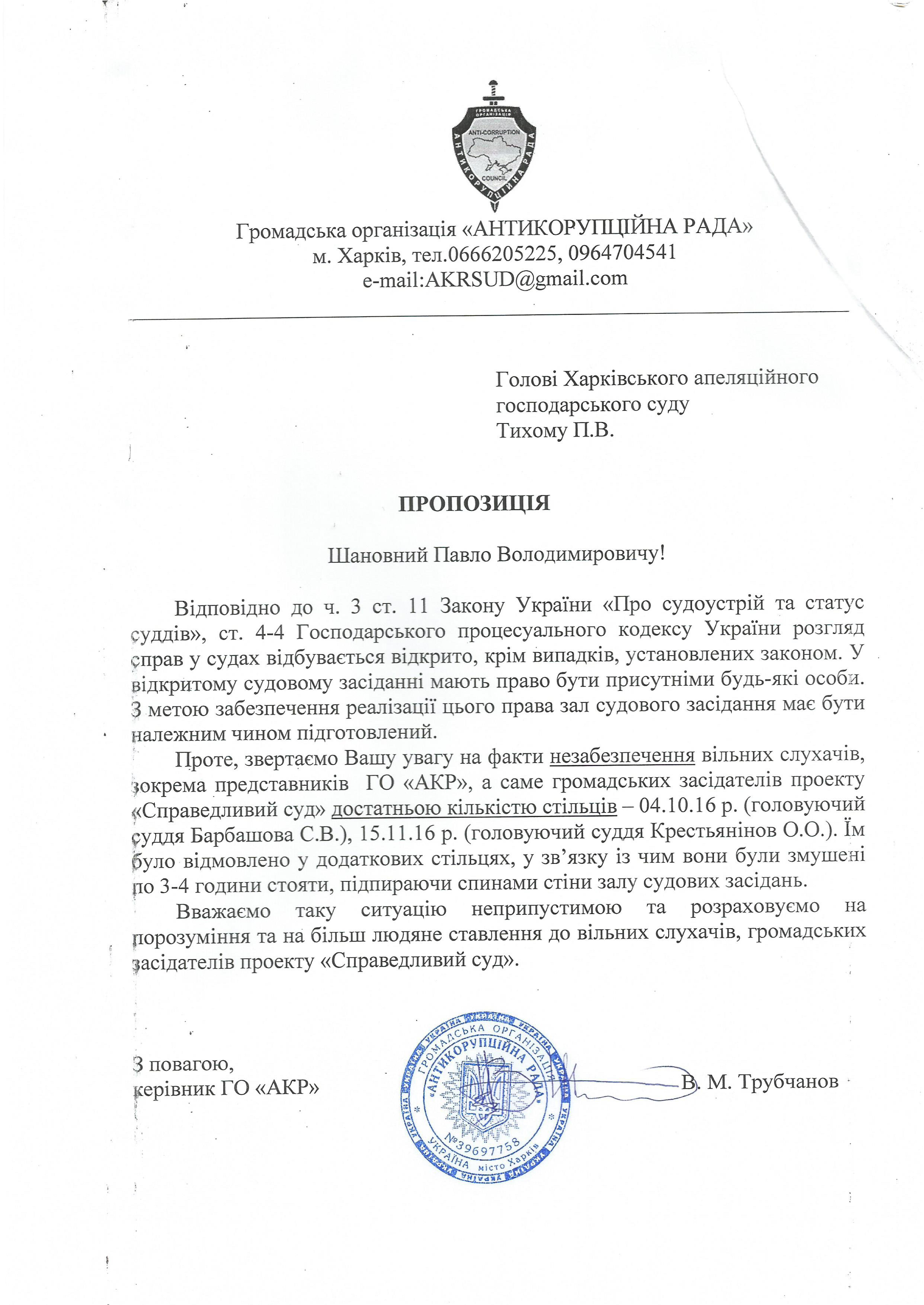 Пропозиція АКР до Харківського суду