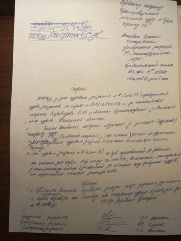 Скарга у чернозаводський суд м. Харков