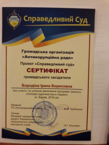 Сертификат участника проекта «Справедливый суд»