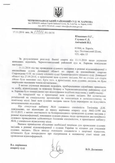 Відповідь Чернозаводського суда