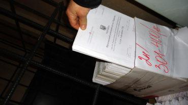Зберігання судових документів у Фрунзенському судді