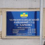 Червонозаводський районний суд м. Харкова