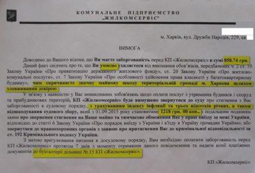 Письмо с угрозами от «Жилкомсервиса»
