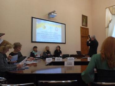 Презентація програми оцінювання кандидатів на посаду суддів Верховного суду