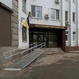 Ленінський районний суд м. Харкова