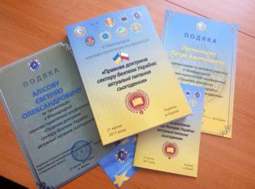"""V Міжнародна наукова-практична конференція """"Правова доктрина сектору безпеки України: актуальні питання сьогодення"""""""