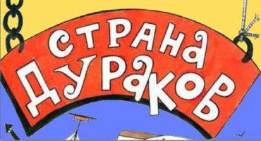 [Изображение: Strana-durakov-e1492781691144.jpg]