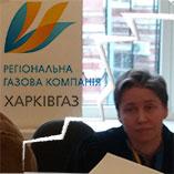 Дело Харьковгаза