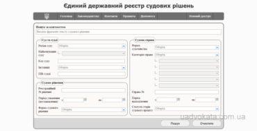 Правила пошуку в Єдиному державному реєстрі судових рішень