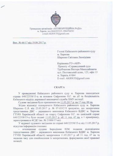 Суддя Бородіна порушила статтю 191 ЦПК України