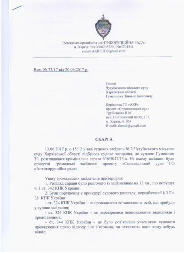 Скарга до Чугуївського міського суду Харківської області