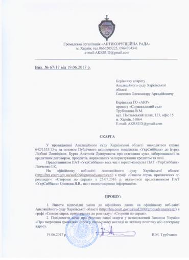Лист до Апеляційного суду Харківської області