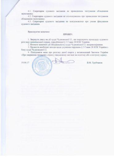 Скарга на порушення з боку судді Чудновської