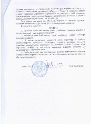 Порушення у Чугуївському міському суді Харківської області