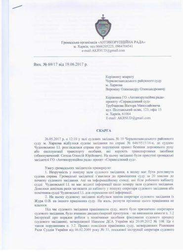 Скарга до Червонозаводського суду міста Харкова