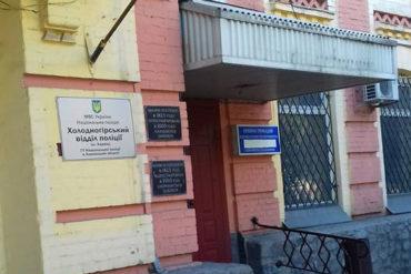 Холодногірський відділ поліції ГУНП в Харківській області