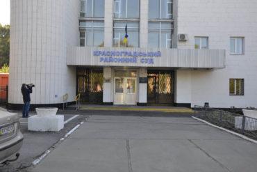 Красноградський районний суд Харківської області