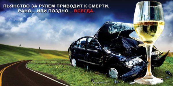 Пьянство за рулем всегда приводит к смерти... Рано или поздно... Всегда...