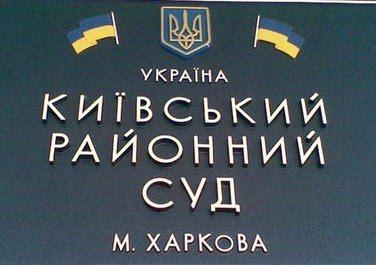Київський районний суд міста Харкова