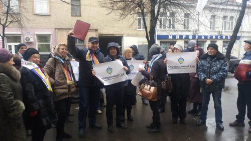 Пикет перед окнами Червонозаводского суда