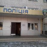 Слобідський відділ поліції у Харкові