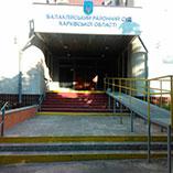 Балаклійський районний суд Харківської області