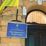 Главное управление государственной миграционной службы Украины в Харьковской области