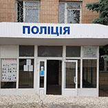 Ізюмський відділ поліції Головного управління Національної поліції в Харківській області