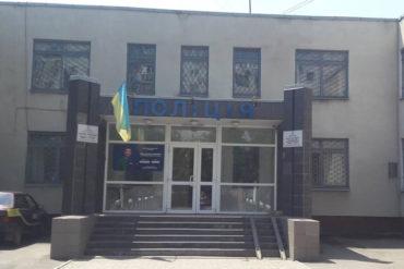 Основ'янський відділ поліції ГУНП в Харківській області
