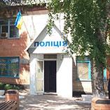 Борівське відділення поліції Ізюмського відділу поліції ГУНП в Харківській області