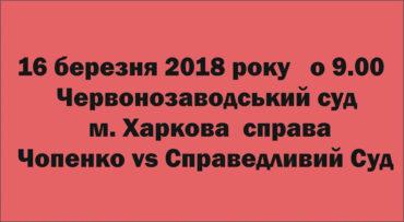 Приглашение на суд 16 марта 2018