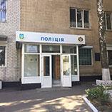 Харківський відділ поліції Головного управління Національної поліції в Харківській області