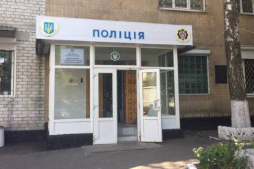 Харківський відділ поліції ГУНП в Харківській області