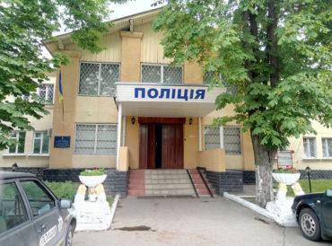 Немишлянський відділ поліції ГУНП в Харківській області