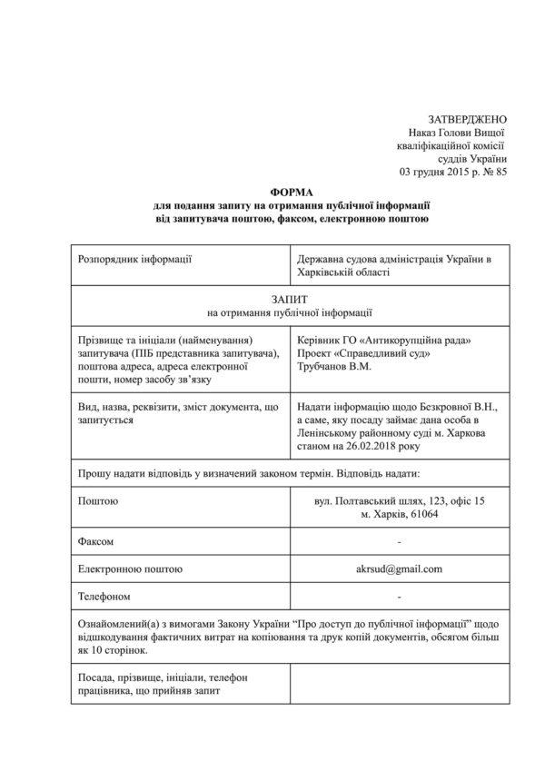 Надати інформацію щодо Безкровної В.Н., а саме, яку посаду займає дана особа в Ленінському районному суді м. Харкова станом на 26.02.2018 року