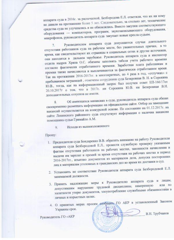 Жалоба на руководителя аппарата Ленинского районного суда Безбородову Елену Леонидовну