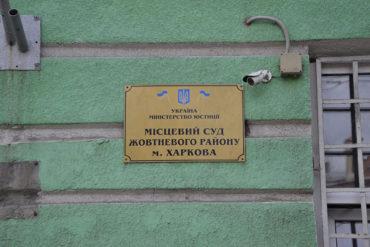 Жовтневий районний суд м. Харкова