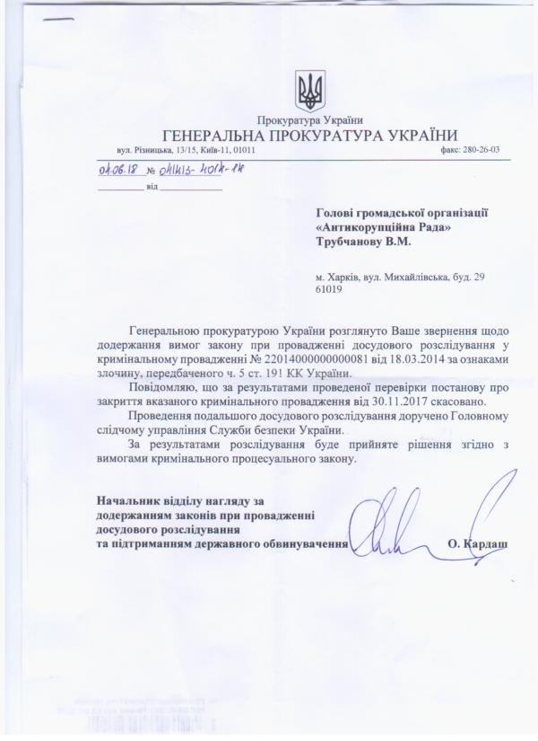 Відповідь Генеральної Прокуратури про скасування закриття кримінального провадження