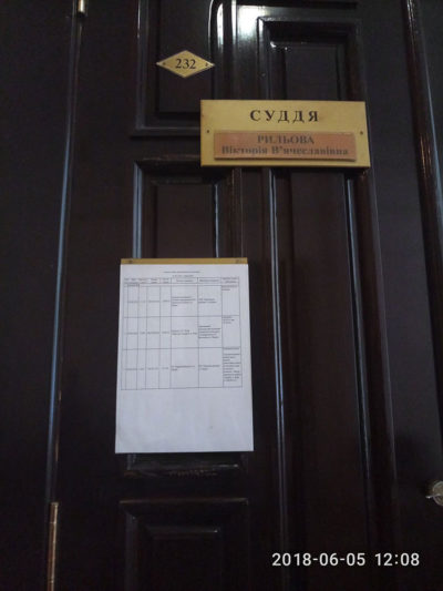 Суддя Рильова проводить засідання у своєму приватному кабінеті