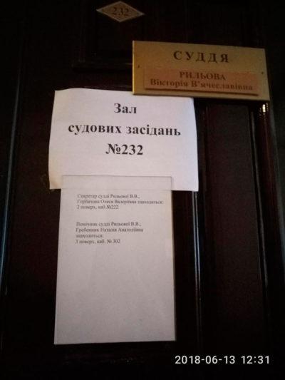 Зал судового засідання 232