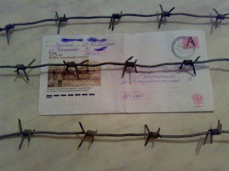 Письмо из тюрьмы