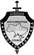Антикорупційна рада