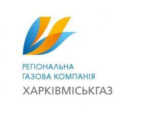 Харківміськгаз