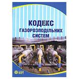 Кодекс газорозподільних систем та Харківмісьгаз