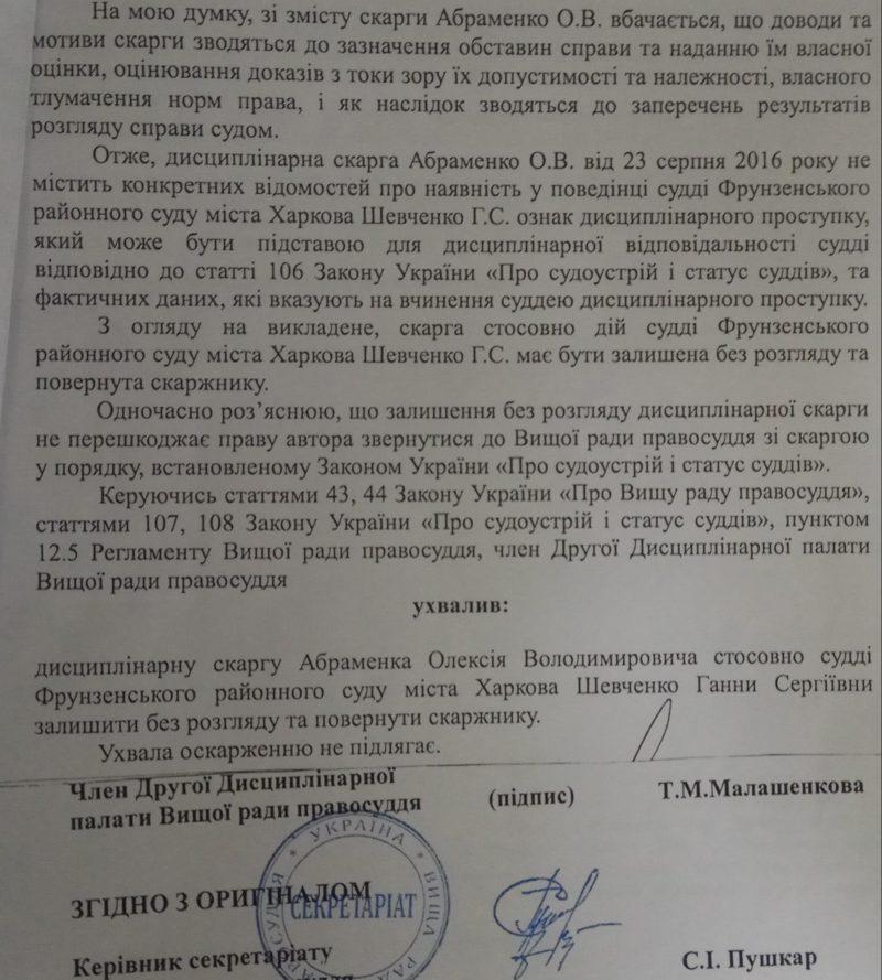 Відповідь ВПР на скаргу на суддю Шевченко