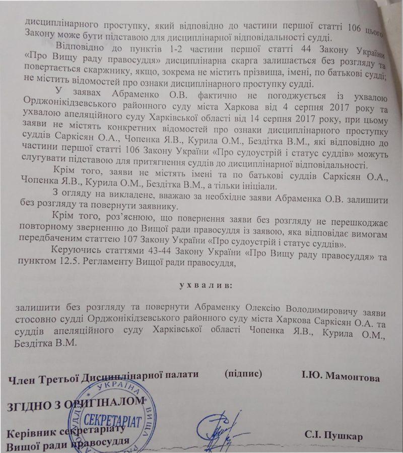 Відповідь ВПР на скаргу на суддю Чопенко